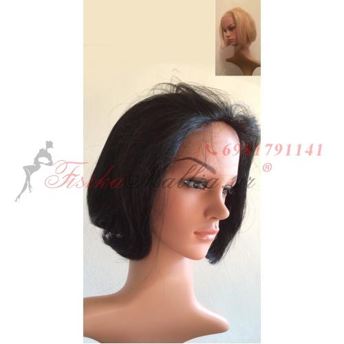 Στέλλα - Περούκα από φυσική τρίχα  Περούκα απο φυσικά μαλλιά - πολυτέλεια