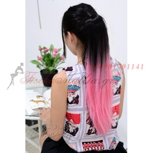 τεχνητη αλογοουρα ombre - Pink  Τεχνητή ουρά