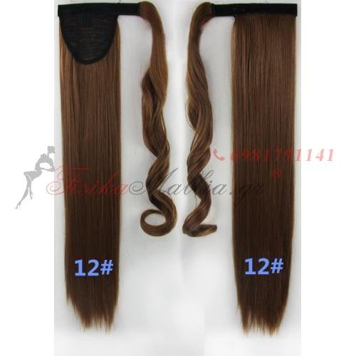 12. Τεχνητή ουρά - ίσια μαλλιά Τεχνητή ουρά