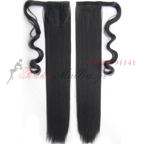 1b. Τεχνητή ουρά - ίσια μαλλιά Τεχνητή ουρά