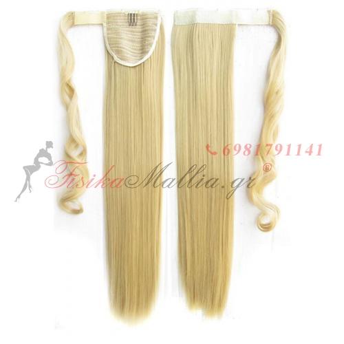 22. Τεχνητή ουρά - ίσια μαλλιά Τεχνητή ουρά
