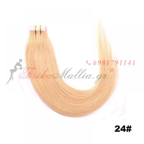 24. μαλλιά σε αυτοκολλητά - 45 εκ. Μαλλιά σε αυτοκολλητά 45 εκ., 55 εκ., 65 εκ.