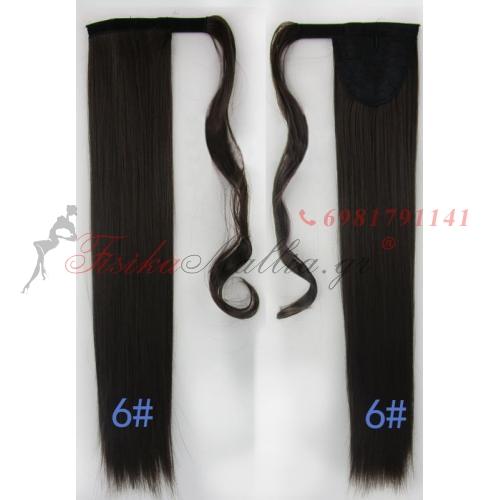 6. Τεχνητή ουρά - ίσια μαλλιά Τεχνητή ουρά