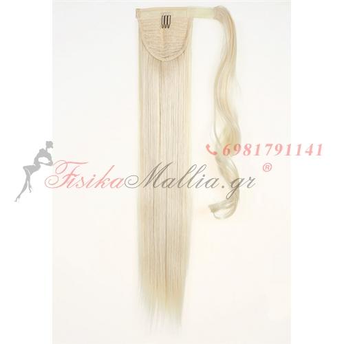 613. Τεχνητή ουρά - ίσια μαλλιά Τεχνητή ουρά