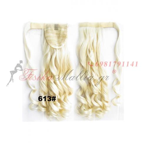 613. Τεχνητή ουρά - σγουρά μαλλιά Τεχνητή ουρά