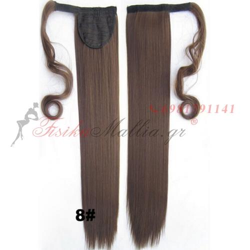 8. Τεχνητή ουρά - ίσια μαλλιά Τεχνητή ουρά