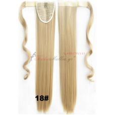 18. Τεχνητή ουρά - ίσια μαλλιά