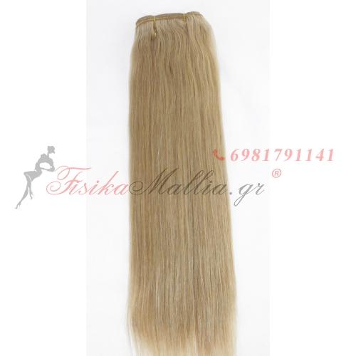 N 14: Φυσικά μαλλιά 45, 50 - 55 cm. Φάρδος της τρέσας 80 cm.